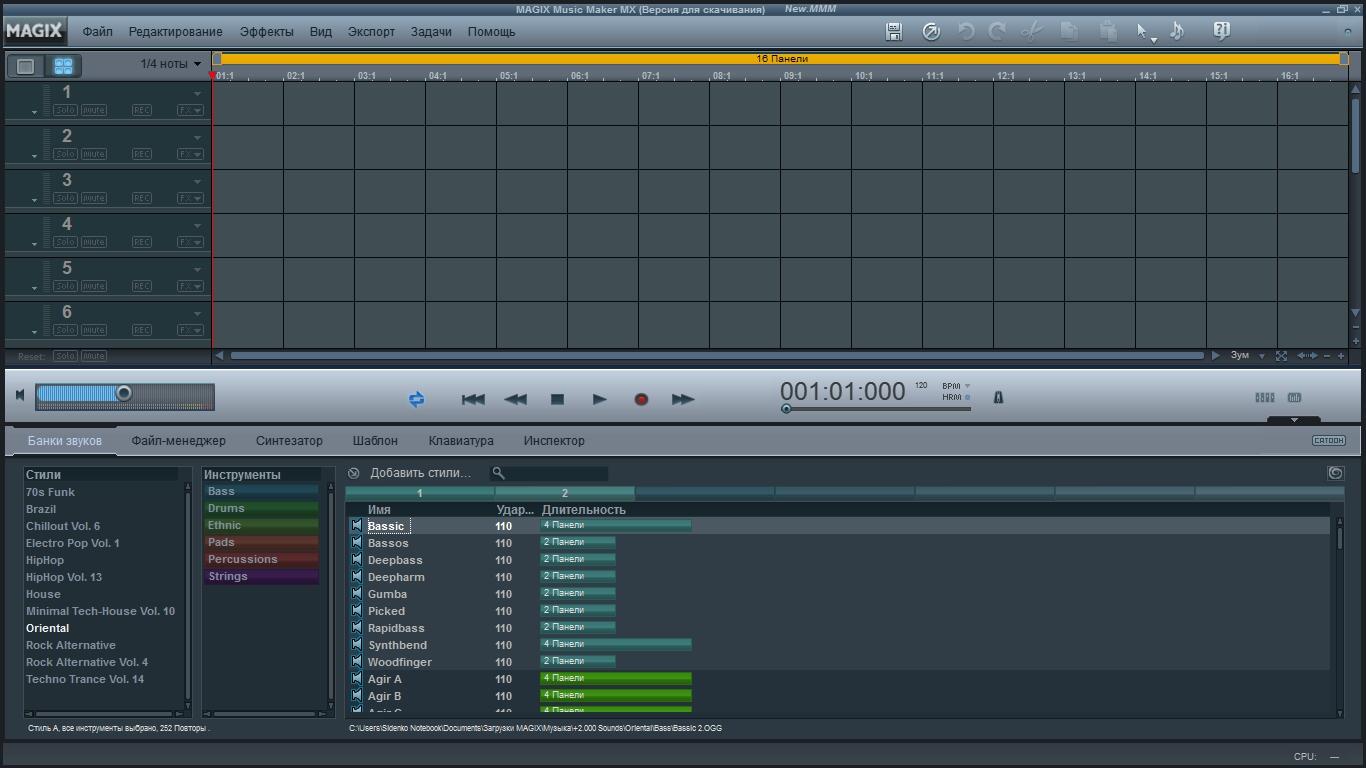 Программа аранжировщик мелодии русская версия бесплатно скачать