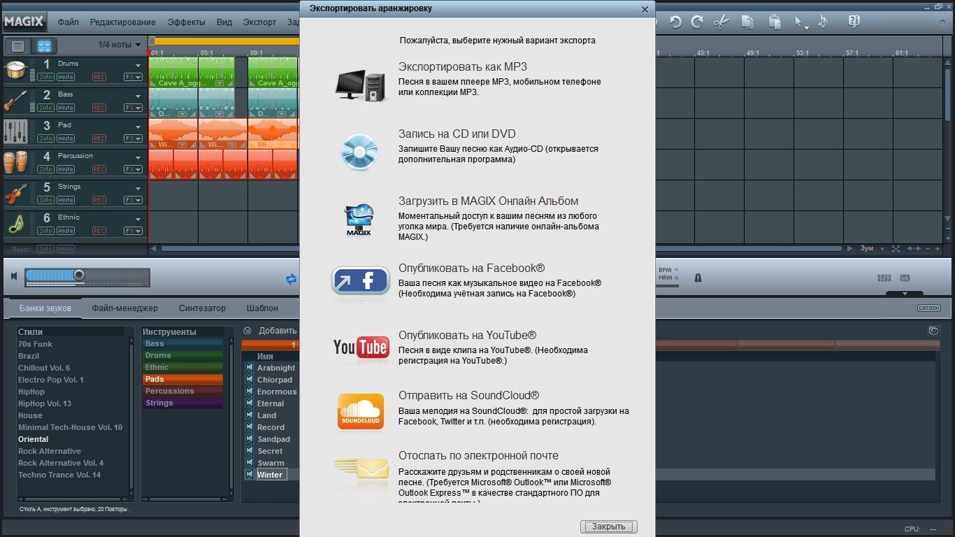 Скачать запись и аранжировка музыки программу